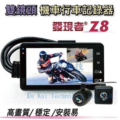 (贈32G+QC3.0雙USB快充)發現者 Z8 機車前後鏡頭行車紀錄器 防水雙鏡頭