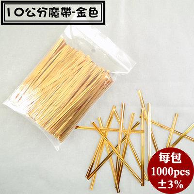 【10公分魔帶-金色,一包1000支入】彩色鐵線可用於吐司袋、點心袋束口,束口線,鐵線.束帶.金繩,金線、魔棒