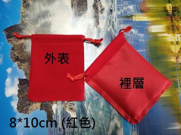 ☆創意特色專賣店☆首飾袋/飾品袋 /絨布袋/禮品包裝袋/束口袋(8*10cm紅色) /一個