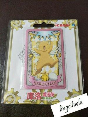 庫洛魔法使透明牌篇- KERO CHAN icash 2.0 小可