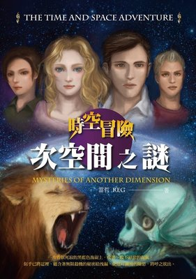 奇幻科幻小說-時空冒險:次空間之謎