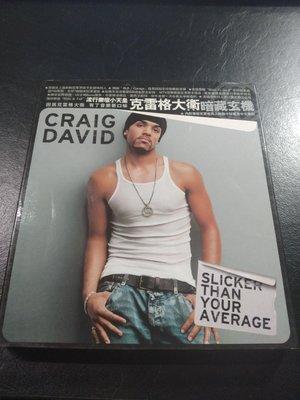 二手原版CD♥Craig David / Slicker Than Your Average 克雷格大衛 / 暗藏玄機