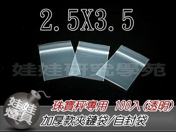 ㊣娃娃研究學苑㊣電子秤 珠寶秤 專用加厚樣品袋 夾鏈袋 2.5X3.5公分透明(G001)