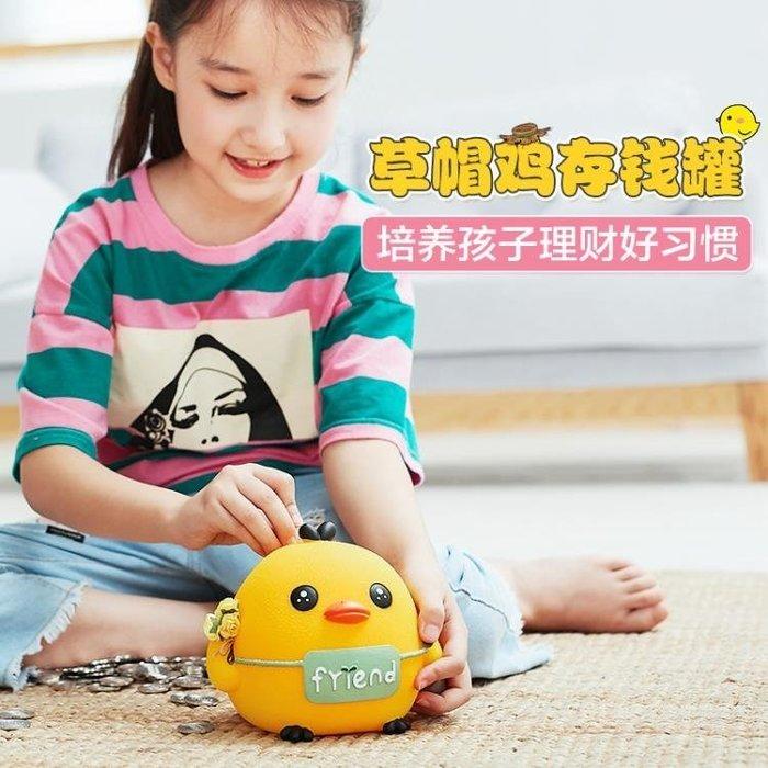 存錢罐成人防摔小雞儲蓄罐大號卡通韓國創意可愛兒童女孩十二生肖