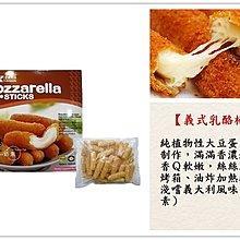 【全廣 義式摩佐拉乳酪棒 一公斤】純植物性大豆蛋白原料製作 滿滿香濃起司 香Q軟嫩 絲絲入扣 奶素『即鮮配』