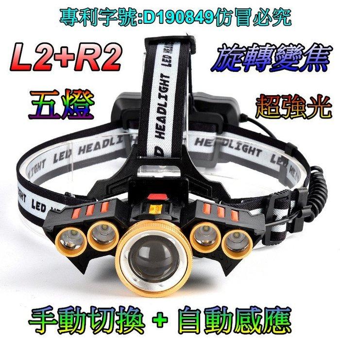 金色感應頭燈-套組-美國CREE L2+XPE 五頭燈旋轉變焦2200流明超強光18650鋰電池用登山戶外照明-雲火光電