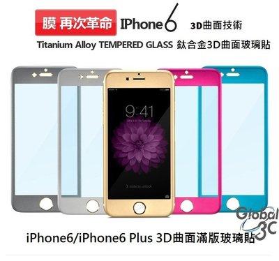 最新款 9H iPhone6 Plus 3D 曲面 全螢幕滿版 玻璃貼 側邊覆蓋 金屬材質 保護貼 imos 可參考