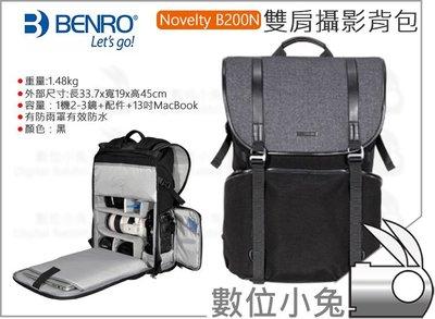 數位小兔【BENRO 百諾 新行者雙肩攝影背包 Novelty B200N 黑】公司貨 1機2鏡 Macbook 防潑水