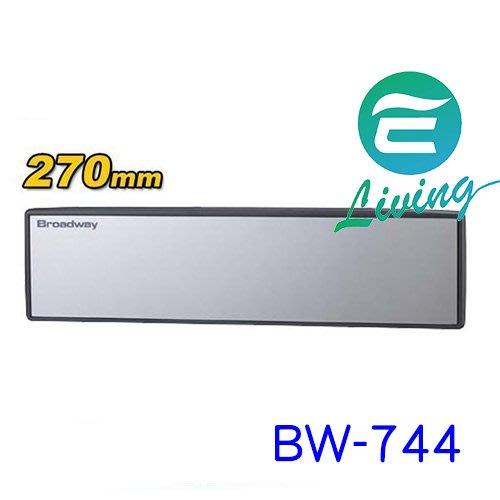 【易油網】NAPOLEX 平面室內鏡(鉻鏡)270mm BW-744