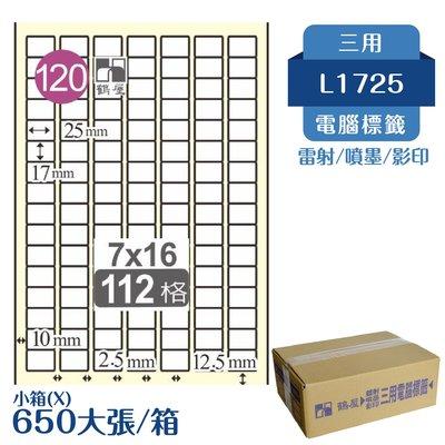 【嚴選品牌】鶴屋 電腦標籤紙 白 L1725 112格 650大張/小箱 影印 雷射 噴墨 三用 標籤 出貨 貼紙 信封