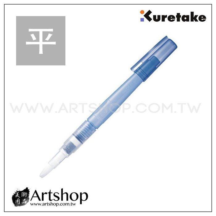 【Artshop美術用品】日本 Kuretake 吳竹 ZIG 短桿自來水筆 (平) WSBR04