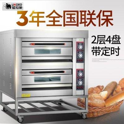 烤箱 UKOEO猛犸象商用烤箱二層四盤蒸汽包烘焙設備面包蛋糕大型電烤爐