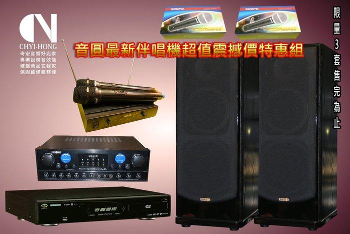 音圓降最多~音圓超好唱卡拉OK最便宜~音圓今年最新機搭配台灣精品擴大機喇叭音響組合買再送無線麥克風1組...等9千元大禮