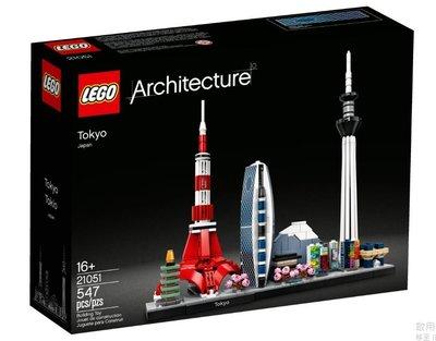 積木總動員 LEGO 樂高 21051 Architecture系列 東京 Tokyo