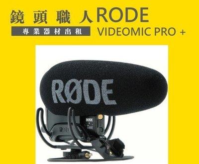 ☆鏡頭職人☆(  滑軌 出租 ) :::::  RODE VideoMic PRO + 指向性麥克風 台北市 板橋 楊梅
