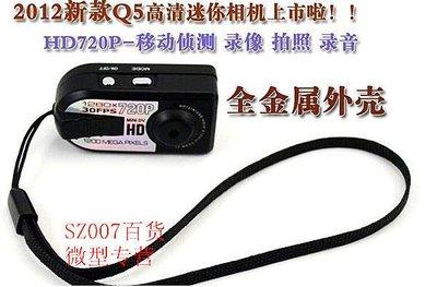【yes99buy加盟平輸物】Q5無線微型攝像機移動偵測迷你DV MINI小相機HD高清720P錄像機