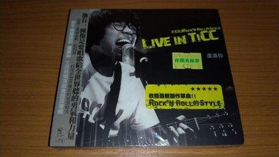 盧廣仲 LIVE in TICC 現場演唱2CD專輯(預購版-附現場演出畫面DVD) 花甲大人轉男孩 全新未拆