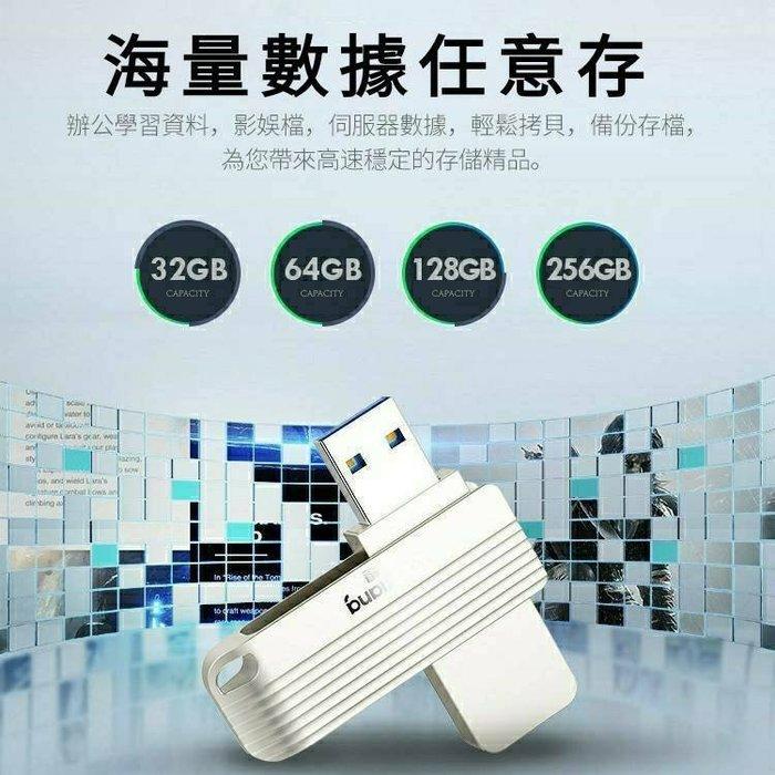 新品上市 運費半價64G 梵想 隨身碟系列 F313USB3.0高速隨身碟 手機USB車載 都可用 OTG