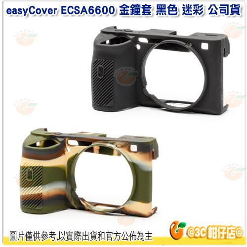 easyCover ECSA6600 金鐘套 黑色 迷彩 公司貨 保護套 相機套 Sony A6600 機身 適用