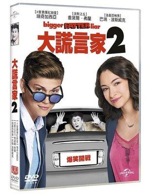 (全新未拆封)大謊言家2 Biggerr Fatter Liar DVD(傳訊公司貨)