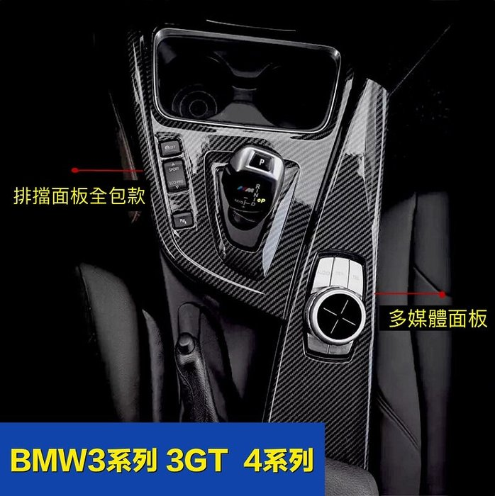 BMW3系列碳纖維中控面板全包款 多媒體面板4系列 3GT內飾改裝