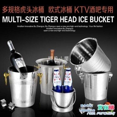 不銹鋼加厚KTV酒吧歐式香檳桶冰塊粒桶大號虎頭啤酒冰桶紅酒冰桶禮物【全館免運】