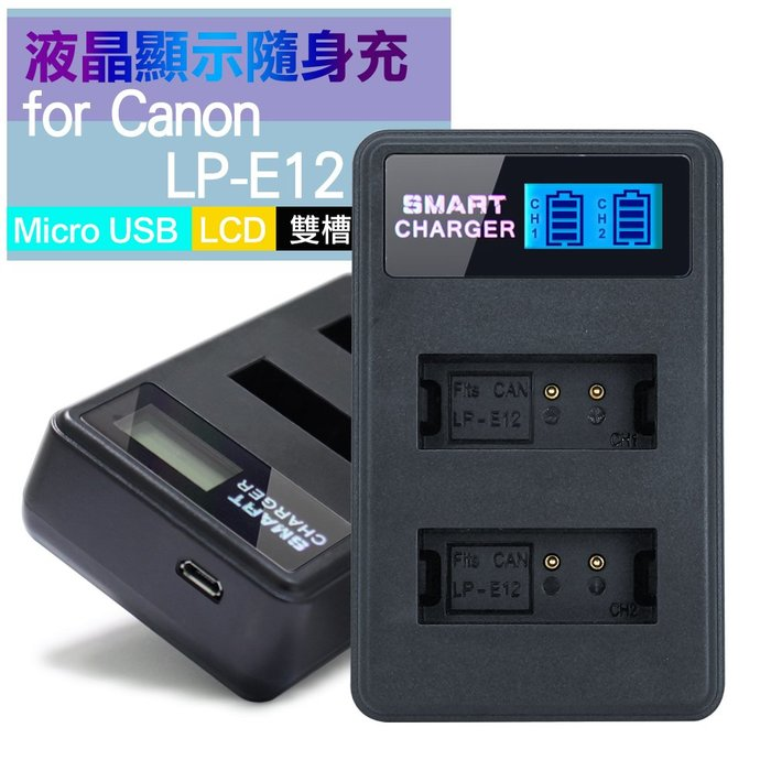 (免運) YHO 液晶雙槽充電器for Canon LP-E12 (一次充兩顆電池)行動電源也能充