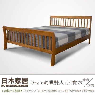 【多瓦娜】日木家居  Ozzie歐祺雙人5尺實木床台/床架 SW8005