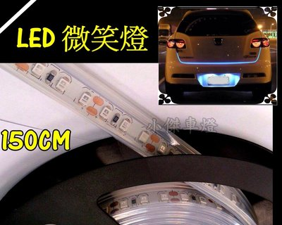 ╣小傑車燈╠ 通用 微笑燈 LED 氣氛燈 車底燈 燈條 CIVIC 8 FIT ATOS ELANTRA I-30
