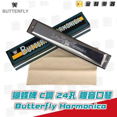 【金聲樂器】全新 蝴蝶牌 口琴 C調 24孔 複音口琴 butterfly harmonica