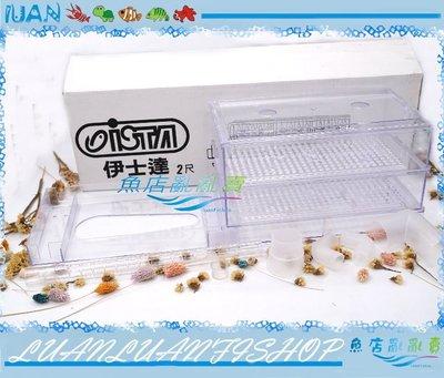 【~魚店亂亂賣~】台灣ISTA伊士達二尺三層式上部滴流式2尺過濾槽(附二個滴流槽與配管)