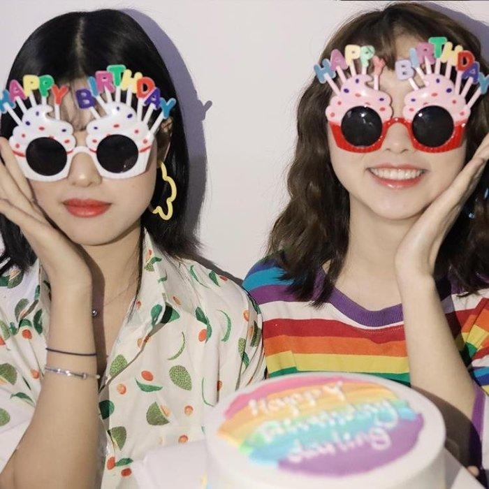 婚禮道具 生日快樂眼鏡小紅書同款眼鏡框個性搞怪自拍派對道具