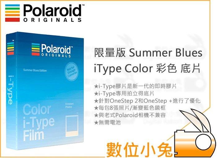 數位小兔【Polaroid 限量版 Summer Blues iType Color 彩色 拍立得 底片】寶麗萊 公司貨