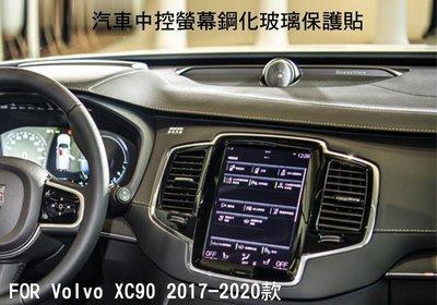 --庫米--Volvo XC90 2017- 2020款 汽車螢幕鋼化玻璃貼 中控導航螢幕玻璃保護貼