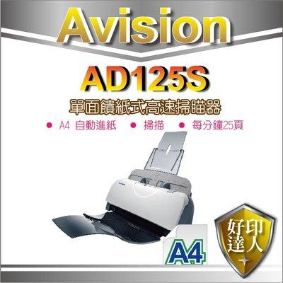 【好印達人+免運費】虹光 Avision AD125S/AD125 A4單面高速饋紙式掃描器/掃描機 取代AV121