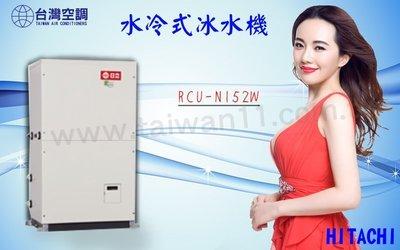 新冷媒R410A【日立水冷式冰水機RCU-N152W】全台專業冷氣空調維修定期保養.設備買賣.中央空調冷氣工程規劃施工