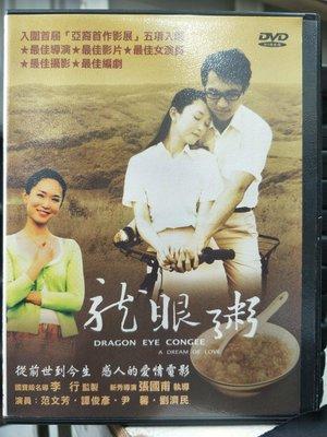 挖寶二手片-L09-021-正版DVD-華語【龍眼粥】-范文芳 譚俊彥 尹馨(直購價)
