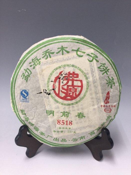 〈晋洱茶私藏〉雲南勁海明前春丶普洱茶〈生茶〉2015年