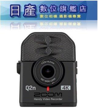【日產旗艦】公司貨 ZOOM Q2N-4K 隨身錄影機 中文介面 4K HDR 錄音機 F2.8 150度廣角 街頭表演