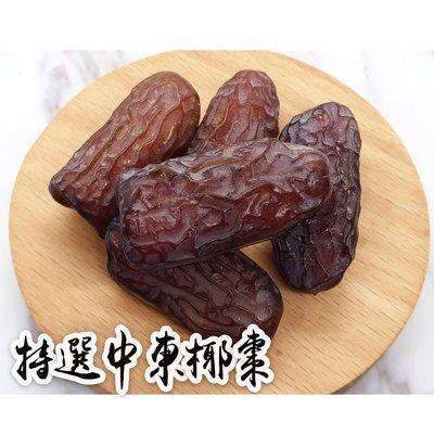 愛饕客【特選中東椰棗】特選大顆肥美椰棗,營養價值滿分 !!