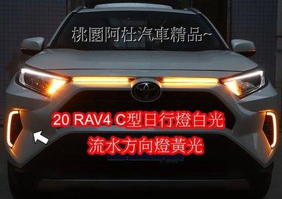 2020 RAV4 日行燈 C型日行燈 白光 流水方向燈 黃光