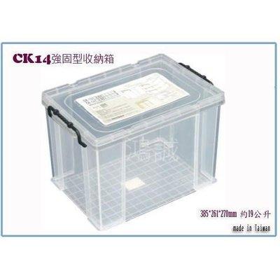 聯府 CK-14 CK14 耐久強固 透明式整理箱 19公升 白色透明 新北市