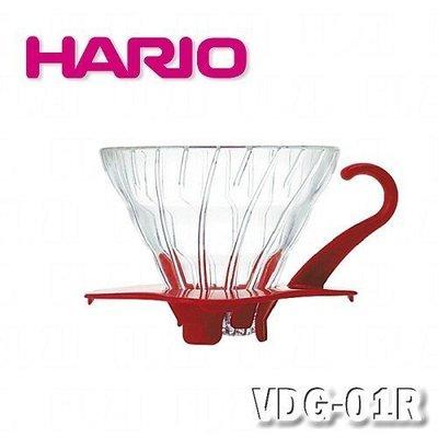 【多塔咖啡】日本製 HARIO V60 紅色 01 玻璃濾杯 VDG-01R 手沖濾杯 耐熱玻璃材質 1-2人 現貨
