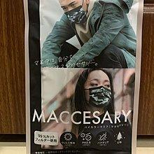 現貨 日本LOFT限定發售 中衛 口罩 5入 袋裝 黑迷彩 csd