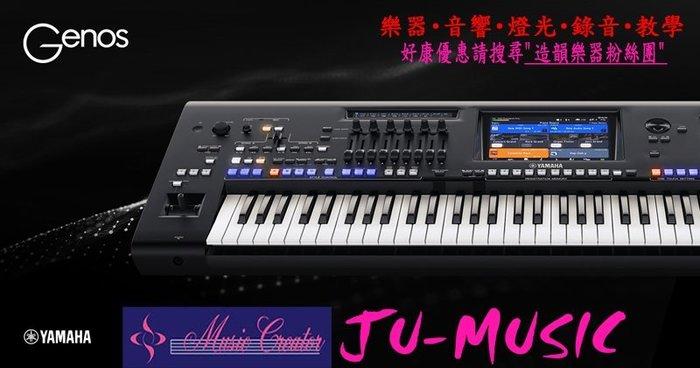 造韻樂器音響-JU-MUSIC- 全新 YAMAHA GENOS 數位音樂工作站 電子琴 合成器 76鍵 預購中
