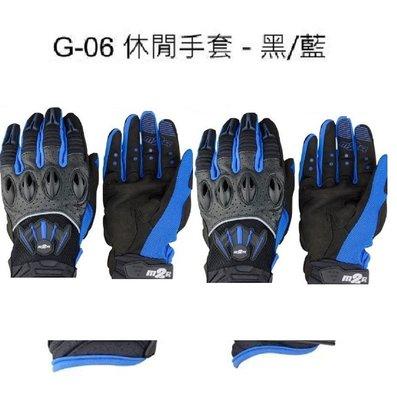 【shich上大莊】  免運   M2R G-06 機車手套 /防摔手套 /越野短手套 黑/藍色 批購2雙優惠1280元