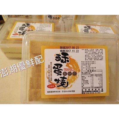 澎湖優鮮配♥ 澎湖名產代購 手工酥蛋燒(奶蛋素)
