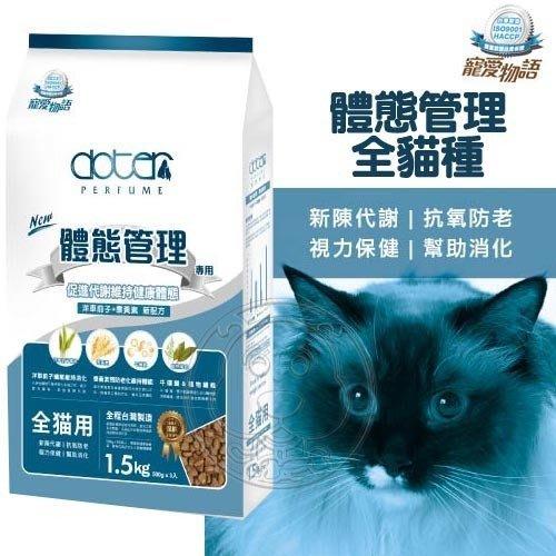 【🐱🐶培菓寵物48H出貨🐰🐹】寵愛物語《全貓種》體態管理配方1.5kg 特價279元(自取不打折)
