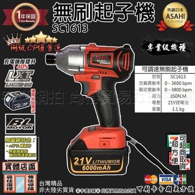 ㊣宇慶S舖㊣ 日本ASAHI SC1613 單電池組 可調速無碳刷起子機21V 日本SANYO鋰電4.0 非DTD170 台北市