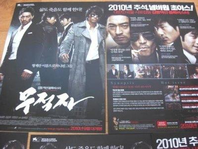 朱鎮模 宋承憲 最新電影《無敵者》韓國原版宣傳單-A